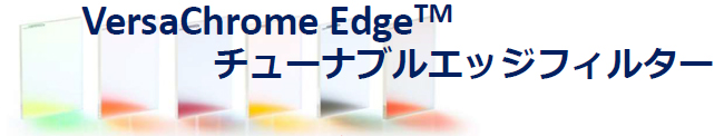 tunable_edge_header_w650